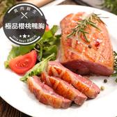 極品櫻桃鴨胸*1包組(350g±10%/包)(食肉鮮生)