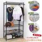 【居家cheaper】45X90X240CM雙手把四層吊衣架組(無布套)/雙桿衣架/收納架/衣櫥架/衣架