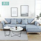 蕭邦沙發墊四季通用布藝沙發套沙發罩全蓋防滑現代簡約沙發坐墊子 可可鞋櫃