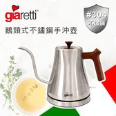 【富樂屋】Giaretti 義大利304不鏽鋼手沖壺GL-300