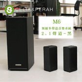 CELIA & PERAH M6 無線多聲道音響系統-2.1聲道-黑色 藍牙音響 環繞音響 希利亞