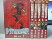 【書寶二手書T5/漫畫書_OBA】武器種族傳說_1~6集合售_東
