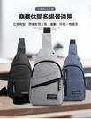 【FASHION胸包】韓系休閒男士側背包 男用斜背包 旅行單肩包 胸前包 耳機孔前胸包