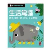 《 風車出版 》三歲生活常識-全腦開發遊戲書 / JOYBUS玩具百貨