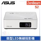【活動下殺~3/2】ASUS ZenBeam S2 微型 LED 無線 投影機