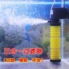 魚缸過濾器魚缸過濾器三合一內置過濾器魚缸水族箱靜音過濾設備增氧泵氧氣泵 智慧 618狂歡