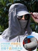 遮陽帽 遮陽帽夏季男士釣魚帽戶外騎車防曬帽子遮臉防紫外線漁夫帽太陽帽 星河光年