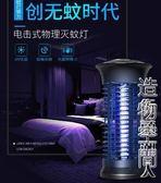 電擊滅蚊燈器家用驅蚊一掃光電蚊子燈家用室內殺蚊器插電 NMS造物空間