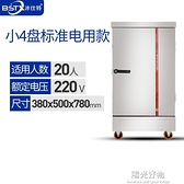 蒸飯櫃商用全自動小型蒸飯車蒸飯機蒸櫃蒸飯箱蒸包子機蒸箱 220vNMS陽光好物