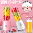 便攜式榨汁杯 小型果汁機 雙杯組合 400ml 家用 外出 迷你榨汁機 多功能 隨行杯 USB充電式