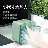 水冷扇 空調扇便攜式靜音可充電學生宿舍寢室辦公室桌面式噴霧風扇 晶彩 99免運