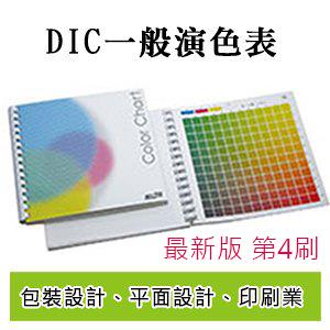 日本 【DIC】 一般色彩 演色表 color chart 色票 2018 第四刷 最新版 /本
