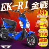 (客約)【e路通】EK-R1 金戰 48V鉛酸 800W LED大燈 液晶儀表 電動車 (電動自行車)