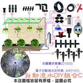 自動澆水DIY組合C (全圓霧狀噴灑+電子自動澆水定時器, 3/4 )