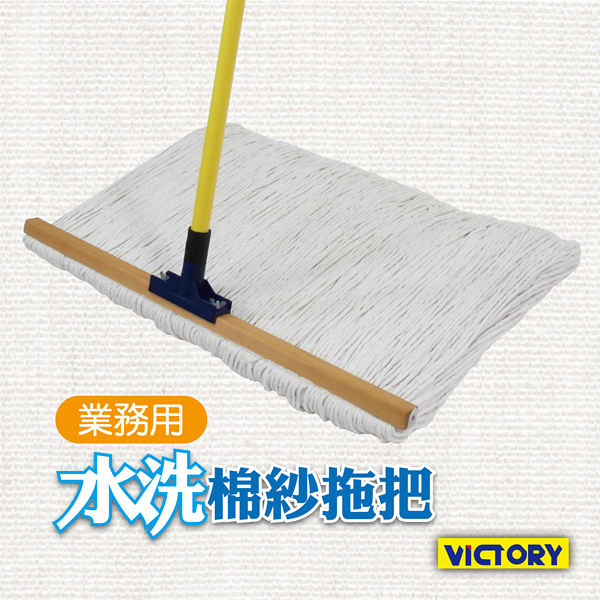 【VICTORY】業務用水洗棉紗拖把60cm #1025055 傳統拖把 棉紗拖把