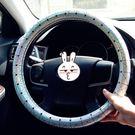特惠免運四季通用型汽車方向盤套可愛時尚彩色韓國把套車內個性飾品女特惠免運