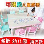 兒童書桌 直銷 幼兒園桌椅套裝兒童桌子椅子家用學習桌 可畫畫 換代款 珍妮寶貝