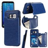 三星 S8 Plus 側翻手機殼 錢包插卡手機皮套 全包邊防摔手機套 磁鐵扣保護套 支架 PU皮料保護殼 S8+