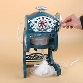 冰沙機家用電動雪花碎冰機炒冰機綿綿冰機 220V HM  范思蓮恩