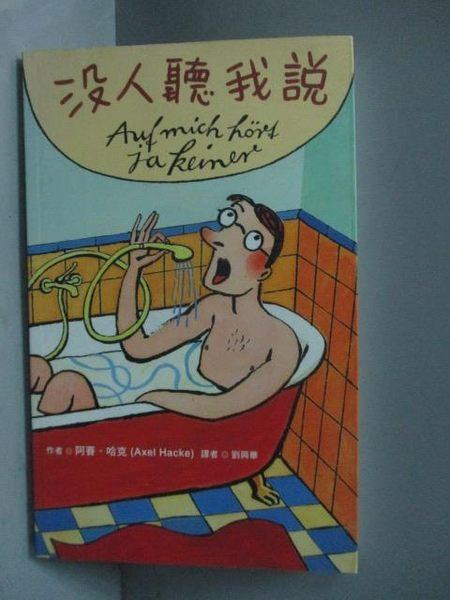 【書寶二手書T2/文學_KNI】沒人聽我說_劉興華, 阿賽.哈克