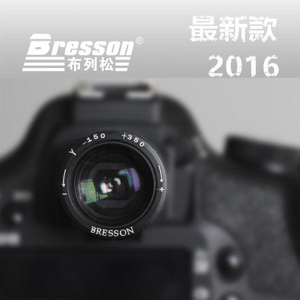 又敗家@Bresson索尼1.1-1.5倍觀景窗放大器適Sony新力a7 a7r a7s II眼罩a7II取景放大器a7rII接目放大鏡a7sII