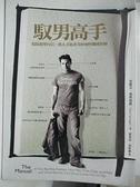 ~書寶 書T7 /兩性關係_CZH ~馭男高手_ 史提夫‧桑