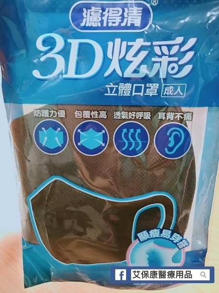 濾得清 3D炫彩立體口罩- L號 黑色 成人 5入【艾保康】