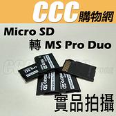 Micro SD 轉 MS Pro Duo 轉接卡 卡套 PSP 專用