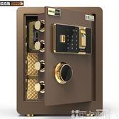 保險箱保險櫃指紋密碼保險櫃家用辦公入墻隱形保險櫃小型防盜報警保管櫃 DF-可卡衣櫃