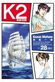 無敵怪醫K2(28)