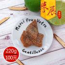 【譽展蜜餞】甘草檸檬 220g/100元