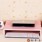 筆記本增高架平板電腦托架辦公桌收納顯示器置物架【淘夢屋】