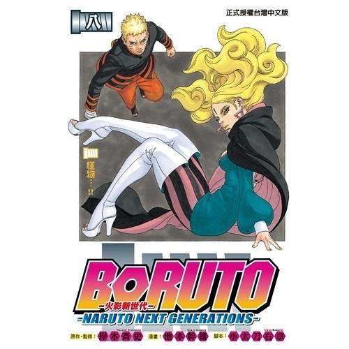火影新世代BORUTO(8)NARUTO NEXT GENERATIONS