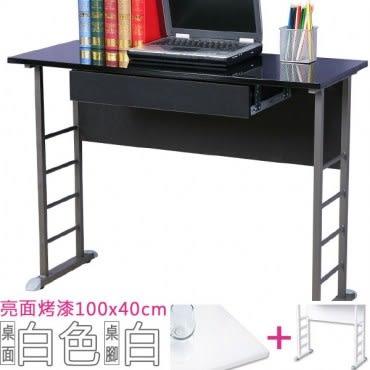 Homelike 查理100x40工作桌亮面烤漆-附抽屜 桌面-白 / 桌腳-亮白