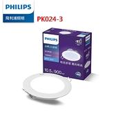 【聖影數位】Philips 飛利浦 品繹 10.5W 12.5CM LED嵌燈-畫光色6500K-3入 (PK024-3) 公司貨