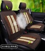 汽車坐墊 汽車坐墊夏季涼墊竹席單片夏天透氣貨車座墊涼席車用竹子竹片車墊