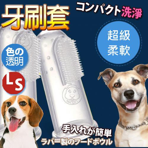 【培菓平價寵物網】DYY高級手指清潔刷(透明無毒手指牙刷套) 1支