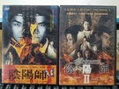 挖寶二手片-C90-正版DVD-日片【陰陽師1+2/系列2部合售】-(直購價)海報是影印
