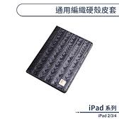 復古 Apple iPad 2 3 4 編織 平板 皮套 保護套 保護殼 硬殼 支架 平板套 造型 平板殼 平板保護套