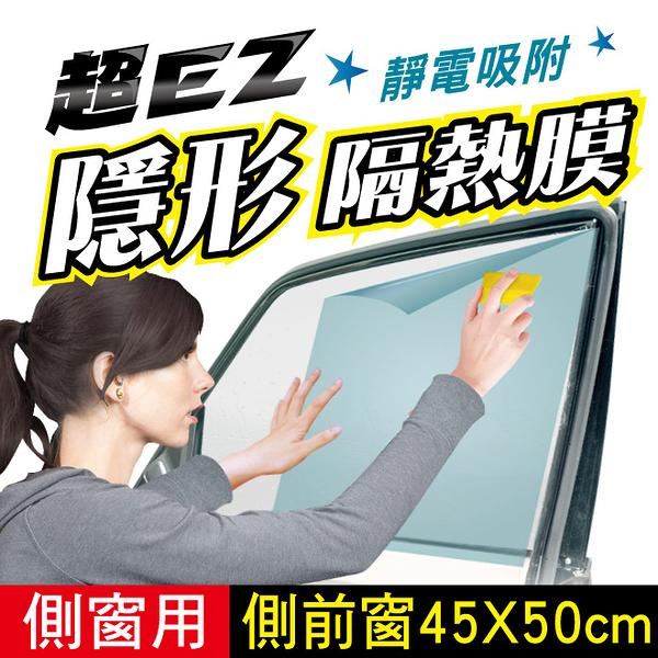 CarLife:: 超EZ【隱形隔熱膜】隱形靜電隔熱紙- 裁切11度~側前2窗用-45X50公分- (2入/組)-含工具組