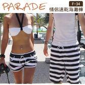 韓版海灘褲 型號F-34 沙灘褲  居家短褲 休閒褲 速乾透氣 沙灘 春吶 現貨 【Parade.3C派瑞德】