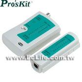 Pro sKit 寶工 MT-7051N-C(NS-468B) 三合一網路測線器