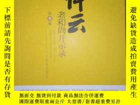 二手書博民逛書店罕見懺雲老和尚開示錄Y192697 弘化社