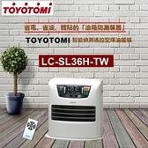 出清特價【TOYOTOMI】智能偵測遙控型煤油暖爐 LC-SL36H-TW