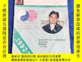 二手書博民逛書店罕見氣功與體育1992年3期Y3204