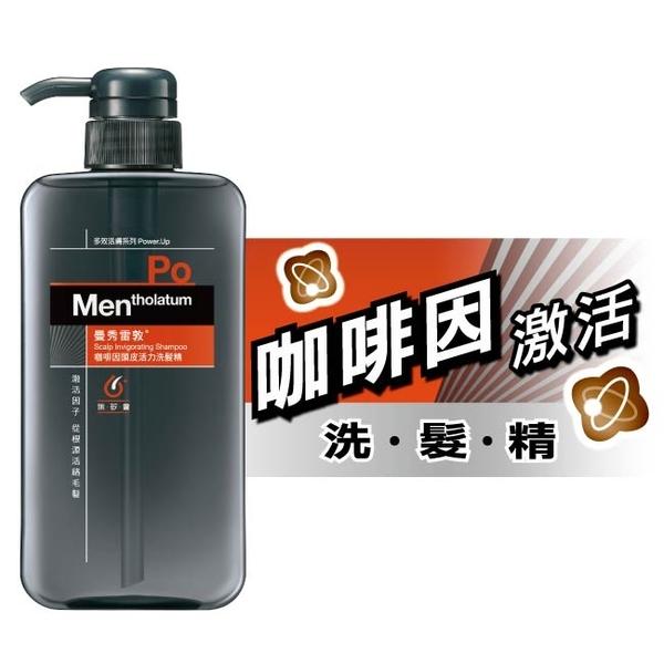 曼秀雷敦咖啡因頭皮活力洗髮精550ml