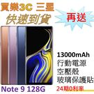 三星 Note 9 手機128G 【送 ...