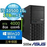 【南紡購物中心】ASUS 華碩 W480 商用工作站 i5-10500/16G/1TB+1TB/RTX4000/Win10/3Y