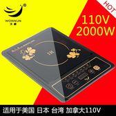 110v電磁爐2000w大功率台灣專用火鍋電爐RM