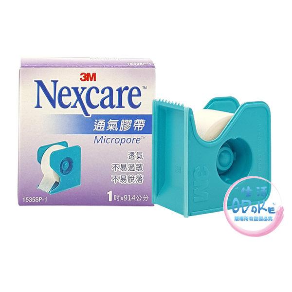 3M Nexcare 通氣膠帶 1吋 白色 有台 (1捲入) 透氣膠帶【生活ODOKE】